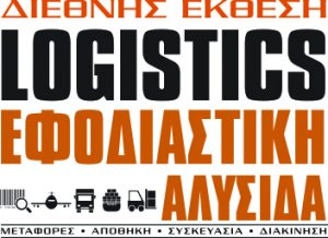 Supply Chain Logistics expo