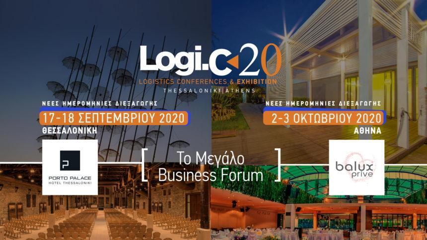Νέες Ημερομηνίες για τα LOGI.C 2020 το φθινόπωρο