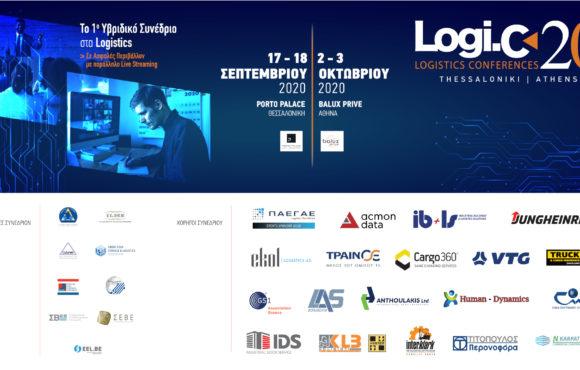 Μεγάλη Συμμετοχή Συνέδρων και Χορηγών αναμένεται να έχουν τα LOGI.C 2020 σε Θεσσαλονίκη και Αθήνα